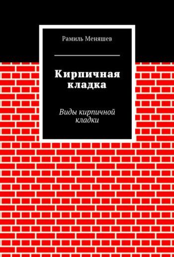 Кирпичная кладка PDF