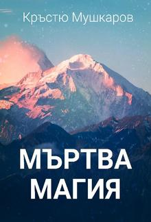 Мъртва магия PDF