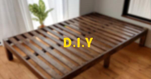 DIYでベッドフレームを塗装したらいい感じになった話