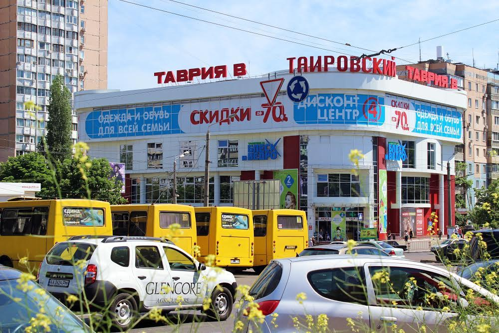 Таврия В - Одесса