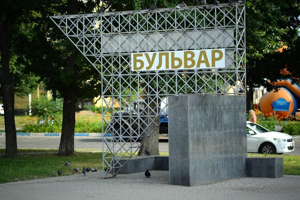 Бульвар Юр'єва - Харків