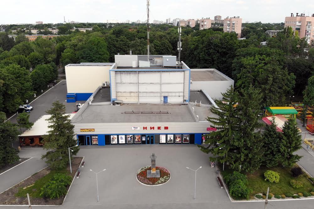 Кінотеатр Київ в Харкові