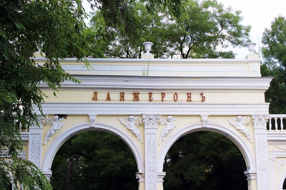Ланжероновская арка Одесса