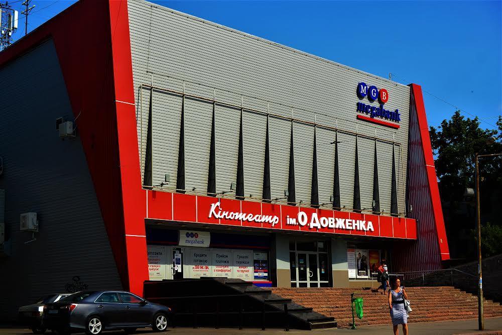Кинотеатр им. О.Довженка Павлово Поле