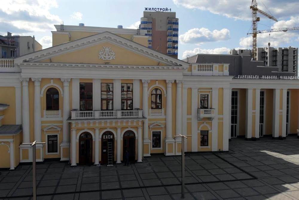 Областная филармония Центр Харьков