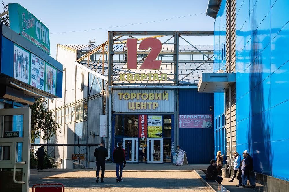 ТЦ 12 квартал Дніпро