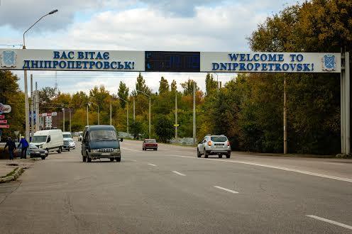 """""""Южные ворота"""" города Днепр"""