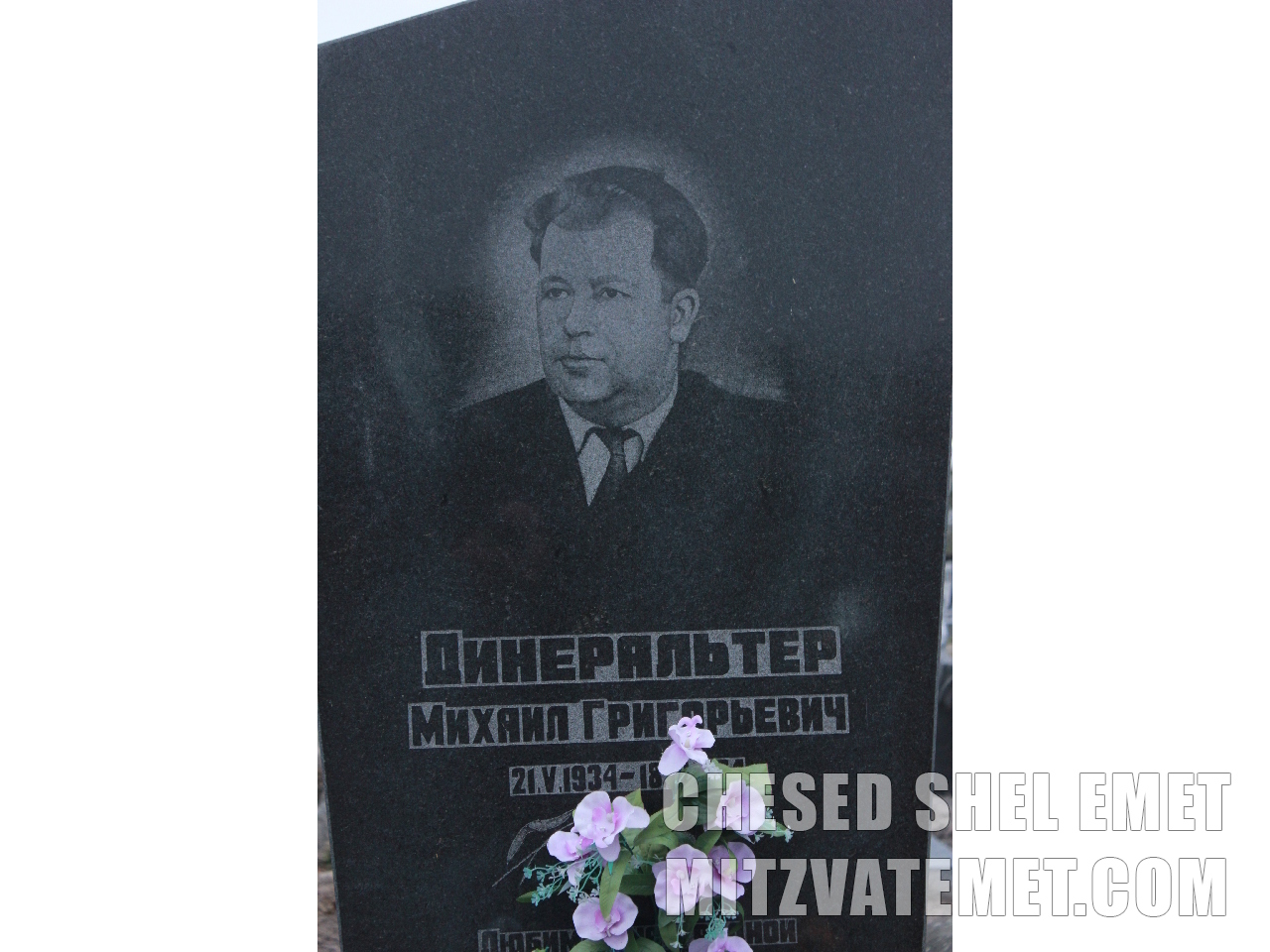 Dineralter Mikhail Grigoryevich 1934-0000