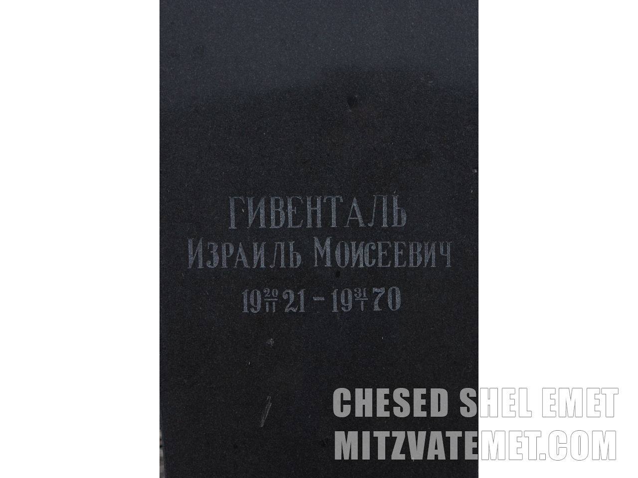 Givental Izrail Moiseyevich 1921-1970