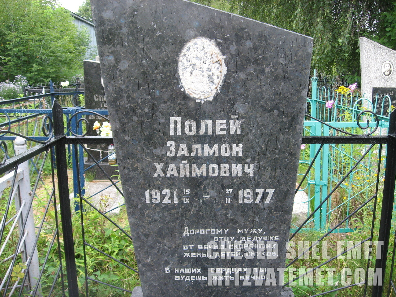 Poley Zalmon Khaimovich 1921-1977