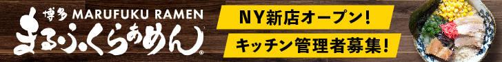 Marufuku ny digitalbanner 070321 728x90