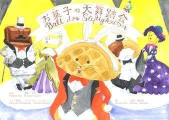 Okashi hyoushi jp.de. light l