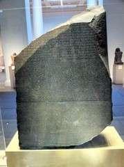 Rosetta stone1