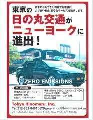 Tokyo hinomaru%e5%ba%83%e5%91%8a