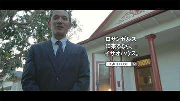 Isao house cm 1