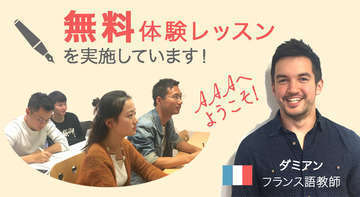 Banner cours dessai jp