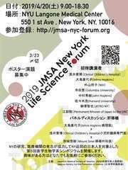 Jmsa forum 2019 flyer