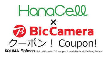 Hanacell biccamera
