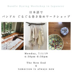 Bundle dyeing workshop in japanese