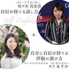 Manami x asuka ny self confidence lecture