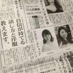 Manami x asuka speech and personal styling seminar 2019 shukan ny seikatsu