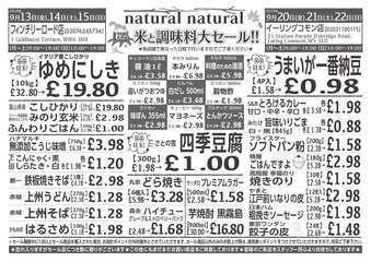2019sep sale jp01 page 0001  1