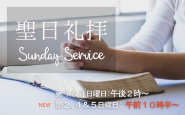 Sunday service weekly 2019