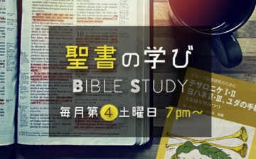 Bible study newletter sept 2019 updated