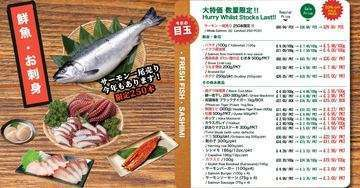 Atariya foods west acton winter sale 2019 fresh fish and sashimi