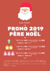 Ja promo p%c3%a8re no%c3%abl 2019