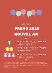 Jp promo nouvel an 2020