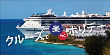 Cruise header 1