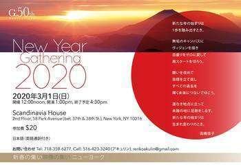 2020newyear mail jp ny