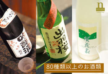 World sake