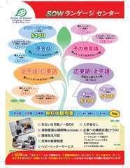 20200116 leaflet page 1