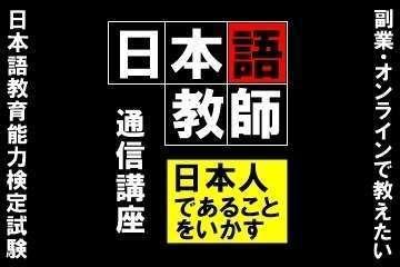 Japanese teacher online