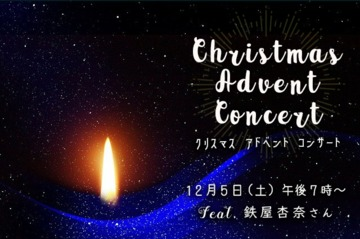 Christmas advent concert 05.12.2020