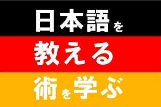 Germany nihongo kyoushi
