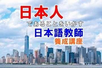 New york nihongo kyoushi