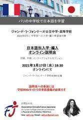 Aafj 2021 reunion section japonaise pr 06 03 2021 jp