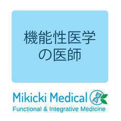 Mikicki medical    ex logo    mikicki medical mixb ad 3 1x
