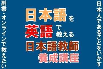 Nihongo kyoushi kouza