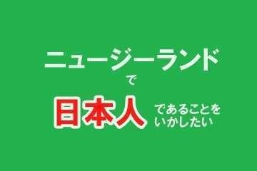 Nihongo sensei new zealand
