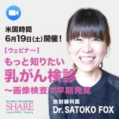 Benkyoukai with dr.satoko