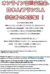 Affiche d echange fra jap