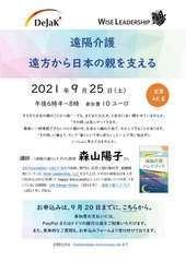 20210925enkaku kaigo ver2