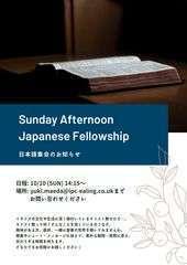 Oct. japanese fellowship%e3%81%ae%e3%82%b3%e3%83%94%e3%83%bc