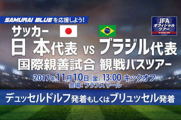 Football japan brazil 2017 800x533 dus bru