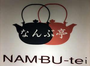 Nanbutei