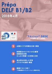 Pre%cc%81pa delf recto jp